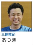 list-atsuki